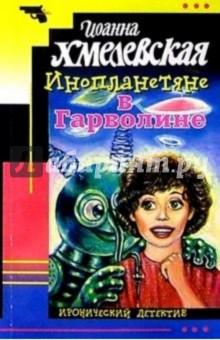 Инопланетяне в Гарволине: Роман. - Иоанна Хмелевская