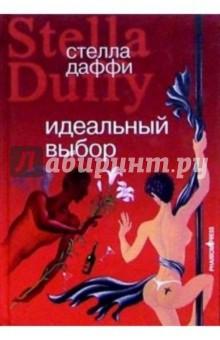 Идеальный выбор: Роман - Стелла Даффи