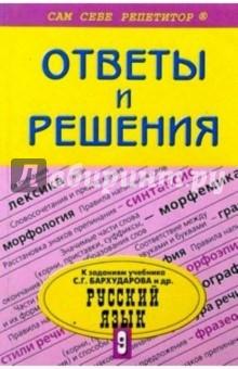 Подробный разбор заданий из учебника по русскому языку для 9 класса - Наталья Баранова