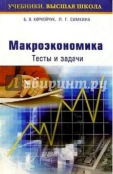 Макроэкономика. Тесты и задачи - Корнейчук, Симкина