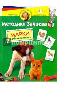 Марки. Собаки и кошки: Для детей 4 - 5 лет (с наклейками) - Николай Зайцев