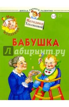 Мир младенца. Бабушка. 1-2 года