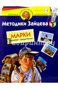 Марки. Крупнейшие города России. Для детей 5-6 лет (с наклейками) - Николай Зайцев