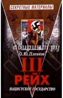 Третий Рейх. Нацистское государство - Олег Пленков