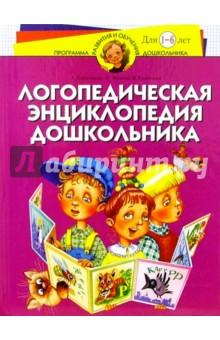 Логопедическая энциклопедия дошкольника: Для детей 1 - 6 лет