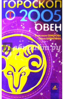 Гороскоп: Овен 2005г - Семенова, Шувалова