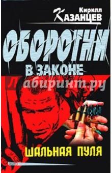 Шальная пуля - Кирилл Казанцев