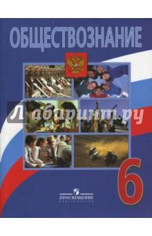 Общество 7 класс учебник боголябова читать