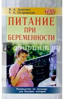 Книги при беременности