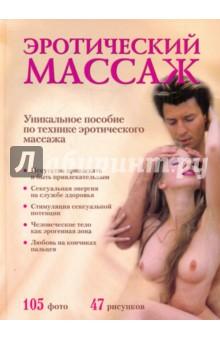 Эротический массаж. Практическое руководство - Борис Евсеев