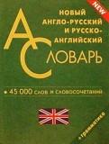 Новый англорусский и русскоанглийский словарь. 45 000 слов и словосочетаний. Грамматика