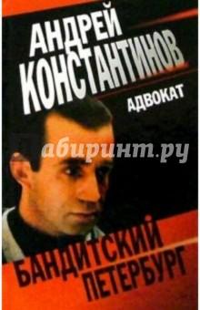 Адвокат: Роман - Андрей Константинов