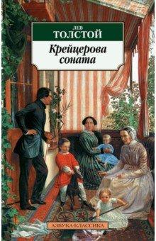 Крейцерова соната: Повести - Лев Толстой