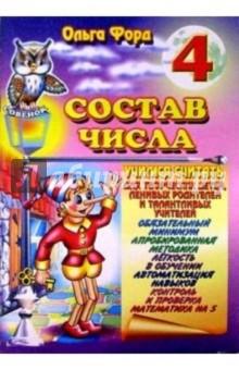 Состав числа 4 - Ольга Форд