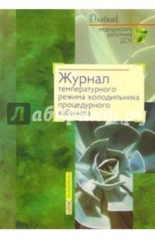 Журнал температурного режима холодильника процедурного кабинета - О.В. Аничкина