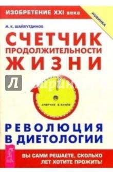 Счетчик продолжительности жизни. Революция в диетологии - М.К. Шайхутдинов