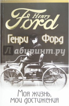 Купить Генри Форд: Моя жизнь, мои достижения