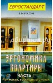 Эргономика квартиры. Часть 1. Прихожая, гостиная, столовая - Сергей Мастеровой