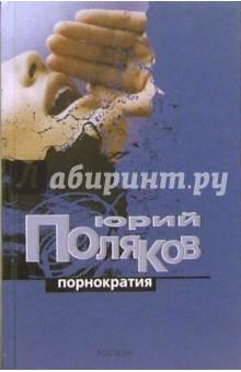 Порнократия proza ru