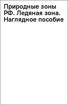 Природные зоны РФ. Ледяная зона. Наглядное пособие