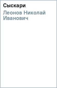 Сыскари - Николай Леонов