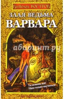 Злая ведьма Варвара, или Когда зацветет папортник: Роман - Всеволод Костров
