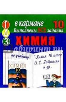 Готовые домашние задания по учебнику Химия 10 класс О.С. Габриелян и др. (мини)