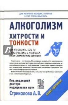 Алкоголизм: Хитрости и тонкости - А. Стрикалова