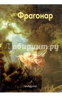 Фрагонар - Елена Федотова