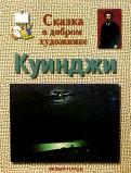Галина Ветрова - Куинджи обложка книги
