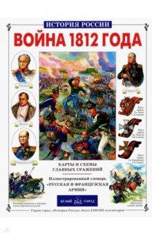 Война 1812 года - Юрий Лубченков