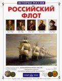 Виктор Калинов: Российский флот
