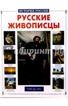 Купить Анатолий Сергеев: Русские живописцы ISBN: 978-5-7793-0458-0