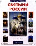 Римма Алдонина: Святыни России