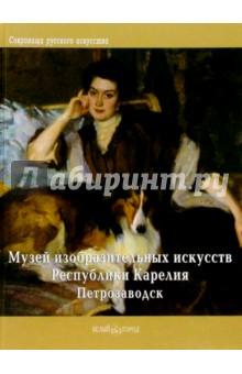 Музей изобразительных искусств Республики Карелия, Петрозаводск - Л. Соловьева