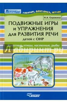 Подвижные игры и упражнения для развития речи детей с ОНР. Животные, птицы, насекомые, рыбы