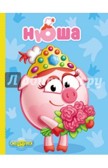 Купить Нюша ISBN: 978-5-378-24276-4