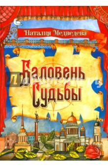 Баловень судьбы - Наталия Медведева