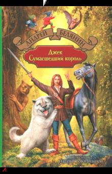 Андрей Белянин: Джек Сумасшедший король