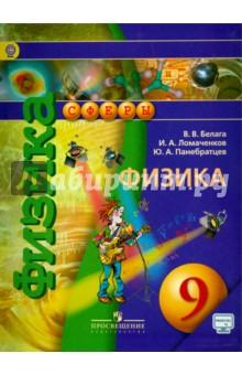 Физика. 9 класс. Учебник. ФГОС - Белага, Ломаченков, Панебратцев