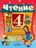 Светлана Ильина - Чтение. 4 класс. Учебник. Адаптированные программы. В 2-х частях. Часть 2 обложка книги