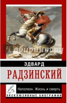 Купить Эдвард Радзинский: Наполеон. Жизнь и смерть ISBN: 978-5-17-091173-8