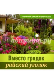 Современные идеи для загородного дома. Вместо грядок райский уголок