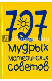 727 мудрых материнских советов - Харрисон, Харрисон