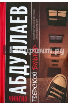 Купить Чингиз Абдуллаев: Тверской бульвар ISBN: 978-5-17-042564-8