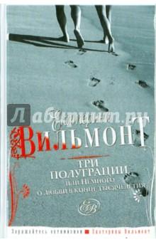 Купить Екатерина Вильмонт: Три полуграции, или Немного о любви в конце тысячелетия ISBN: 978-5-17-047042-6