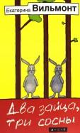Екатерина Вильмонт: Два зайца, три сосны