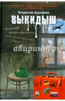 Выкидыш: драматическая повесть - Владислав Дорофеев