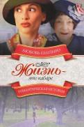 Любовь Шапиро - Жизнь - это кабаре обложка книги