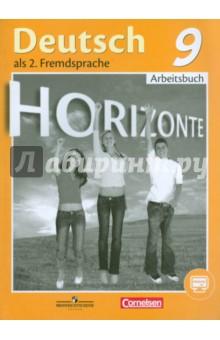 Немецкий язык. 9 класс. Рабочая тетрадь - Аверин, Джин, Рорман